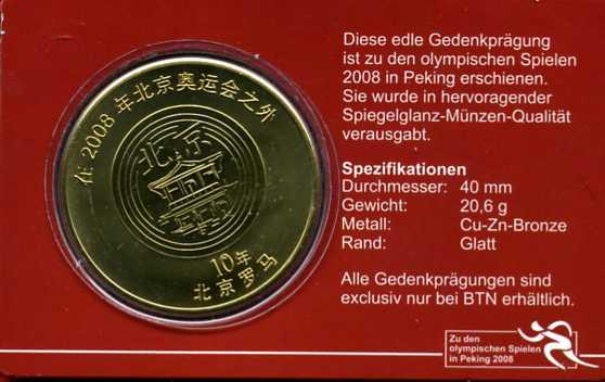 10 Yuan Bronze In Münzkarte 2008 China China 10 Yuan 2008 Olympische
